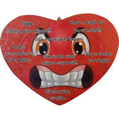 Αγάπη ή Γκρίνια; αστεία δώρα αγίου βαλεντίνου