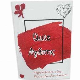 Quiz Αγάπης