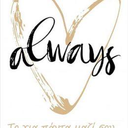 """Κάρτα Αγάπης """"Always"""""""