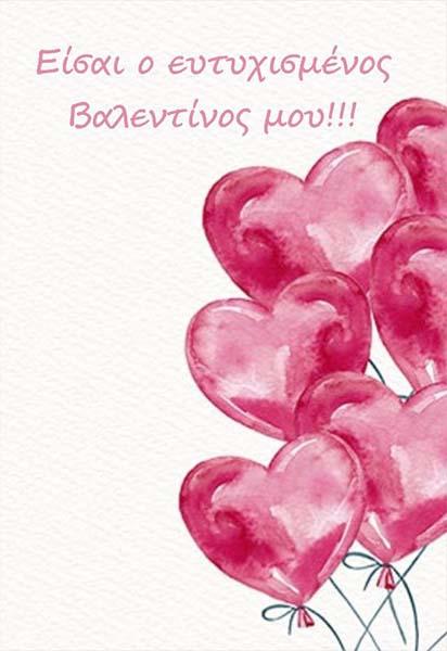 """Κάρτα Αγάπης """"Ευτυχισμένος Βαλεντίνος"""""""
