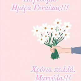 """Κάρτα """"Παγκόσμια Ημέρα Γυναίκας μανούλα"""""""