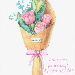 Κάρτα Ημέρα Γυναίκας Μπουκέτο Λουλούδια