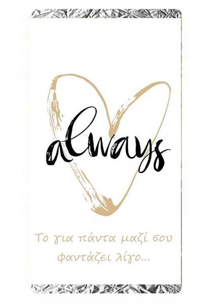 """Σοκολάτα Αγάπης """"Always"""""""