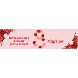 Γίγας σοκολάτα Παγκόσμια Ημέρα Γυναίκας