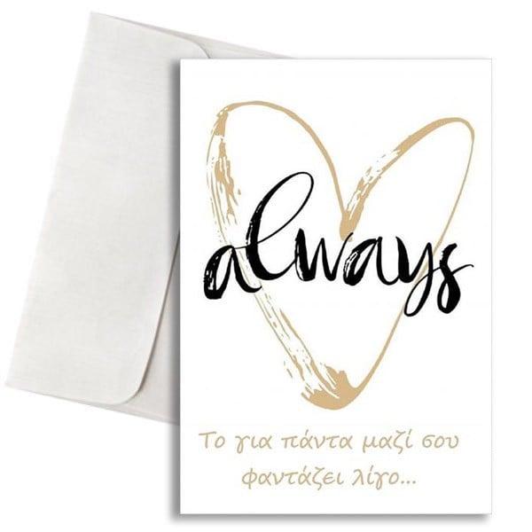κάρτα αγάπης always