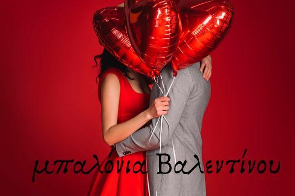 5 tips για ένα ρομαντικό set-up Αγίου Βαλεντίνου