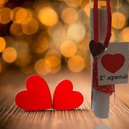 "Love Bottle ""Σ'αγαπώ"""