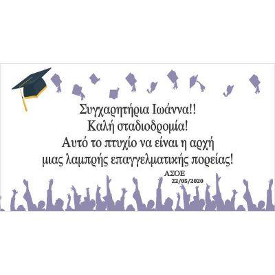 Μπάνερ Αποφοίτησης με μήνυμα