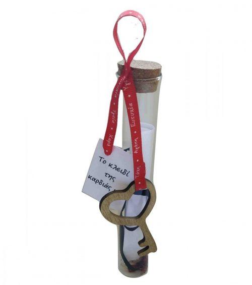 """Love Bottle """"Κλειδί"""""""