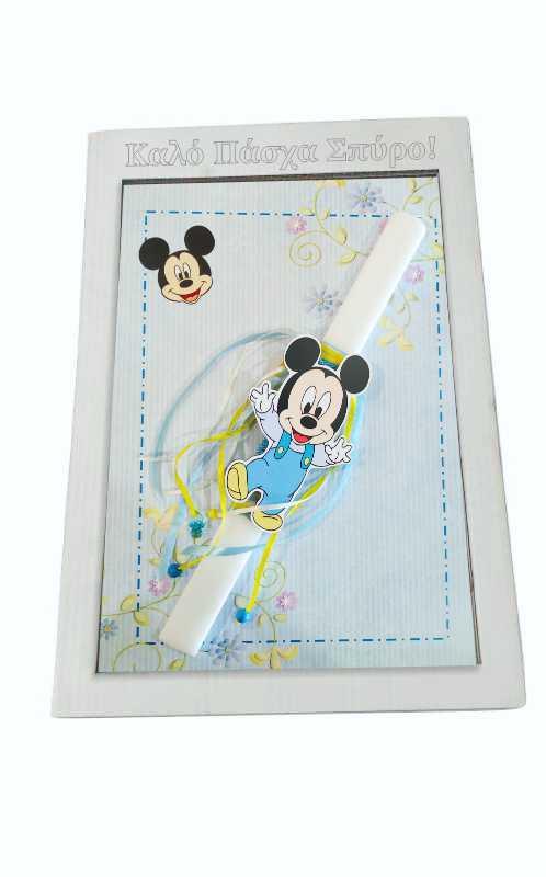 Πασχαλινή Λαμπάδα Πλαίσιο - Baby Mickey