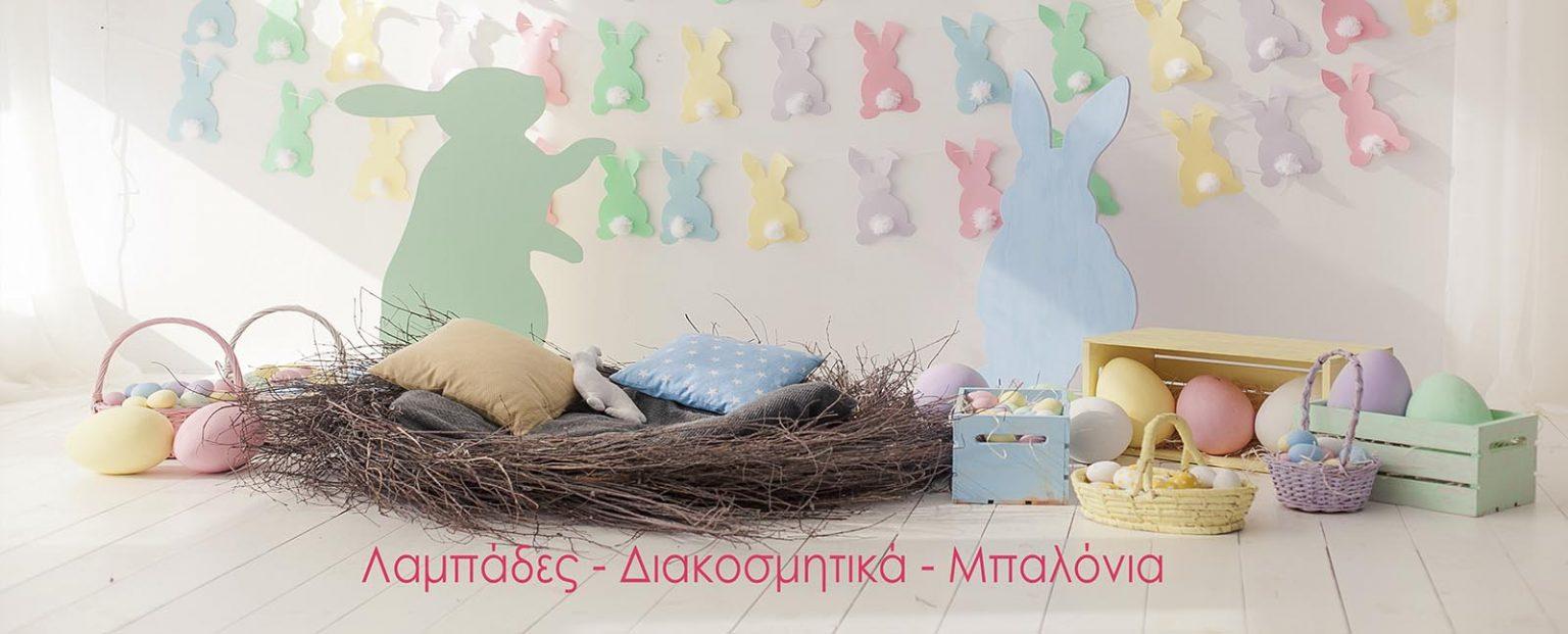 Πασχαλινές Λαμπάδες balloon.gr