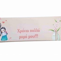 Γίγας σοκολάτα σε χάρτινη κασετίνα Γιορτή της Μητέρας (Σχ.7)
