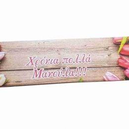 Γίγας σοκολάτα σε χάρτινη κασετίνα Γιορτή της Μητέρας (Σχ.2)