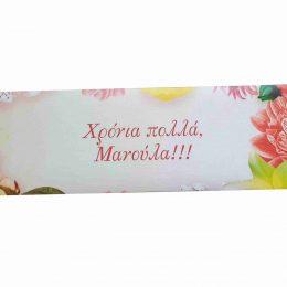 Γίγας σοκολάτα σε χάρτινη κασετίνα Γιορτή της Μητέρας (Σχ.3)