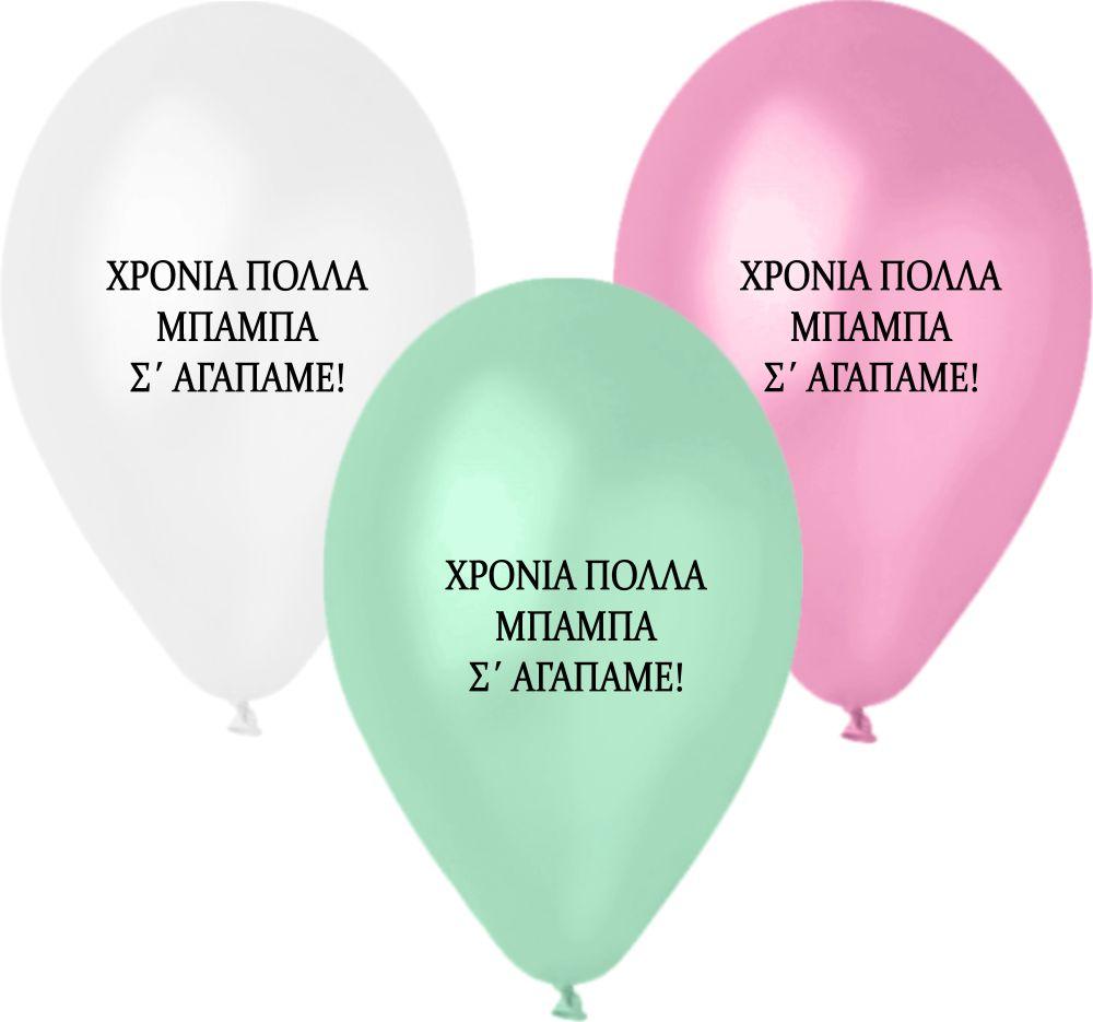 """12″ Μπαλόνι τυπωμένο """"Χρόνια Πολλά Μπαμπά"""""""