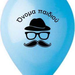 Μπαλόνι με Όνομα (Τυπώστε το δικό σας)