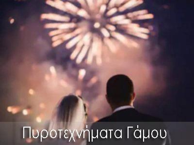 Πυροτεχνήματα γάμου