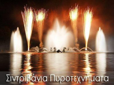 Σιντριβάνια πυροτεχνήματα