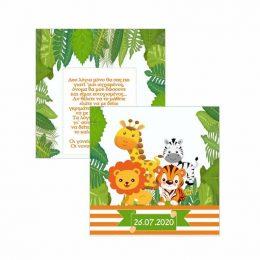 Προσκλητήριο Βάπτισης Ζώα της Ζούγκλας + φάκελος
