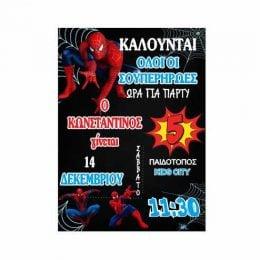 Προσκλήσεις Πάρτυ Spiderman