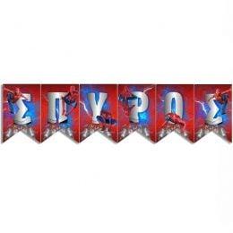 Σημαιάκια με Όνομα Spiderman