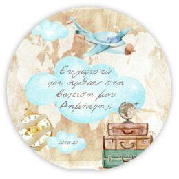 Στρογγυλή Αφίσα με μήνυμα Ταξίδια
