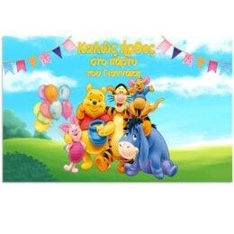 Αφίσα Winnie the Pooh
