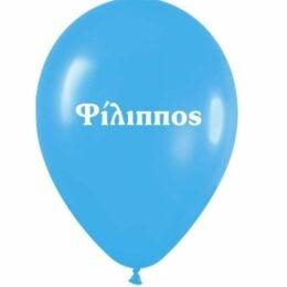 13″ Μπαλόνι με όνομα Φίλιππος