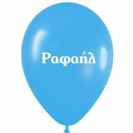 13″ Μπαλόνι με όνομα Ραφαήλ