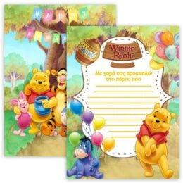 Προσκλήσεις Πάρτυ Winnie the Pooh