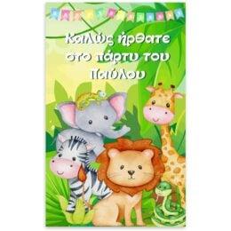 Αφίσα Ζωάκια Ζούγκλας