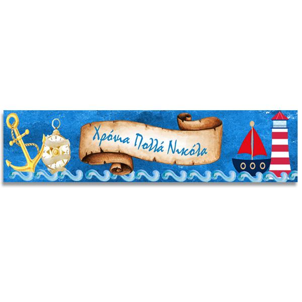 Banner Ναυτικό