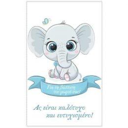 Κάρτα βάπτισης ελεφαντάκι