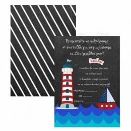 Προσκλήσεις Ναυτικό