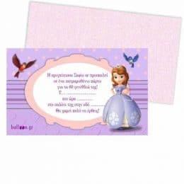 Προσκλήσεις πάρτι πριγκίπισσα Σοφία με φάκελο