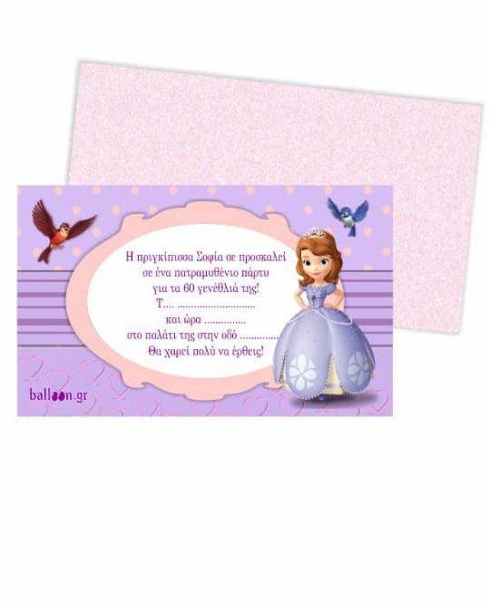 Προσκλήσεις πάρτυ Πριγκίπισσα Σοφία με Φάκελο