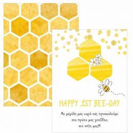 Προσκλητήριο Πρώτα Γενέθλια Μελισσούλα