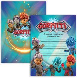 Προσκλήσεις πάρτυ Gormiti