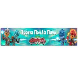 Banner με μήνυμα Gormiti