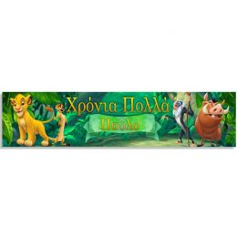 Runner τραπεζιού Lion King
