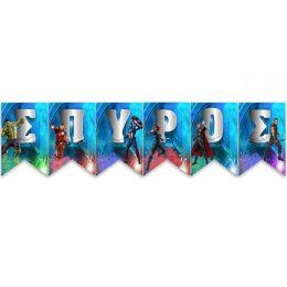 Σημαιάκια με όνομα Avengers