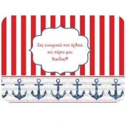 Σουπλά Ναυτικό