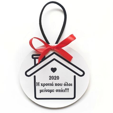Στολίδι 2021 Σπίτι