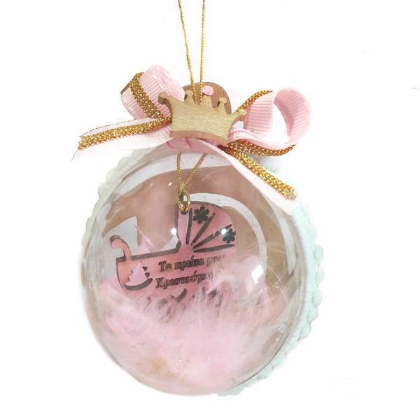 Στολίδι Μπάλα Πρώτα Χριστούγεννα Ροζ Καροτσάκι