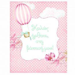 Αφίσα Βάπτισης Αερόστατο