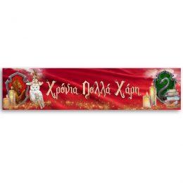 Banner Harry Potter