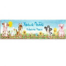 Banner Ζωάκια Φάρμας