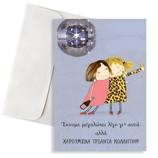 κάρτα γενεθλίων χαρούμενα 30