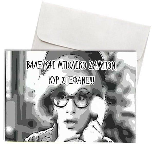 κάρτα χιουμοριστική κυρ Στέφανε