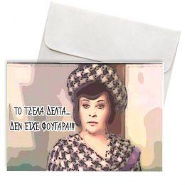 κάρτα χιουμοριστική τζέλα δέλτα